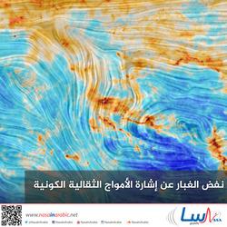 نفض الغبار عن إشارة الأمواج الثقالية الكونية