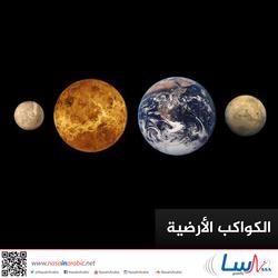 الكواكب الأرضية