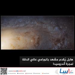 هابل يُقدم مشهد بانورامي عالي الدقة لمجرة أندروميدا