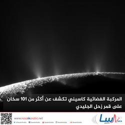 المركبة الفضائية كاسيني تكشف عن أكثر من 101 سخان على قمر زحل الجليدي