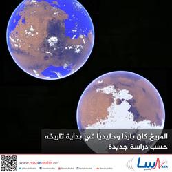 المريخ كان باردًا وجليديًا في بداية تاريخه حسب دراسة جديدة