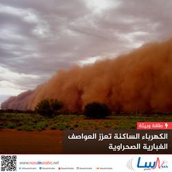 الكهرباء الساكنة تعزز العواصف الغبارية الصحراوية