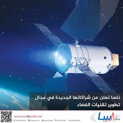 ناسا تعلن عن شراكاتها الجديدة في مجال تطوير تقنيات الفضاء