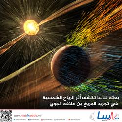بعثة لناسا تكشف أثر الرياح الشمسية في تجريد المريخ من غلافه الجوي