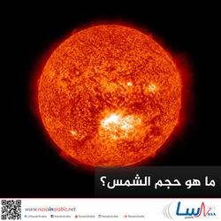 ما هو حجم الشمس؟