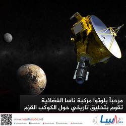 مرحباً بلوتو! مركبة ناسا الفضائية تقوم بتحليق تاريخي حول الكوكب القزم