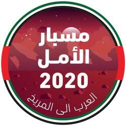 تابعوا مباشرةً إطلاق مسبار الأمل الإماراتي إلى المريخ اليوم