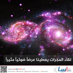 لقاء المجرات يعطينا عرضاً ضوئياً مثيراً