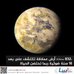 Gliese 832c: أرض عملاقة تكتشف على بعد 16 سنة ضوئية ربما تحتضن الحياة