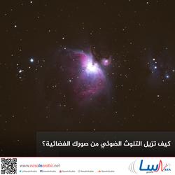 كيف تزيل التلوث الضوئي من صورك الفضائية؟
