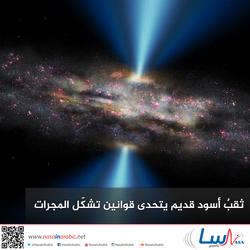 ثقبٌ أسود قديم يتحدى قوانين تشكّل المجرات