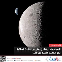 الصين تستعد لإطلاق أول مركبة فضائية نحو الجانب البعيد من القمر