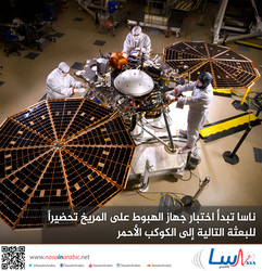 ناسا تبدأ اختبار جهاز الهبوط على المريخ تحضيراً للبعثة التالية إلى الكوكب الأحمر