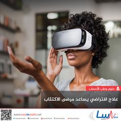 علاج افتراضي يساعد مرضى الاكتئاب