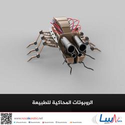 الروبوتات المحاكية للطبيعة