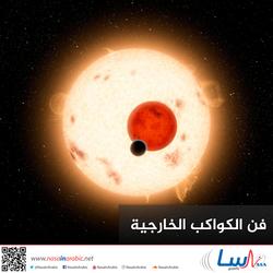 فن الكواكب الخارجية