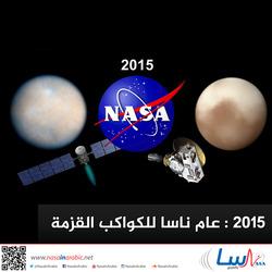2015: عام ناسا للكواكب القزمة