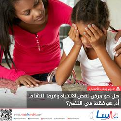 هل هو مرض نقص الانتباه و فرط النشاط، أم هو فقط نقص في النضج؟