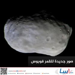 صور جديدة للقمر فوبوس
