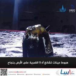 هبوط عينات تشانغ آه 5 القمرية على الأرض بنجاح