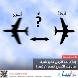 إذا كانت الأرض تدور شرقًا، هل من الأسرع الطيران غربًا؟