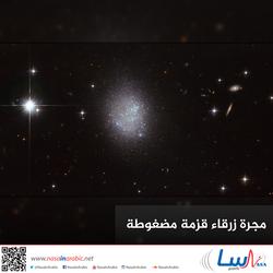 مجرة زرقاء قزمة مضغوطة