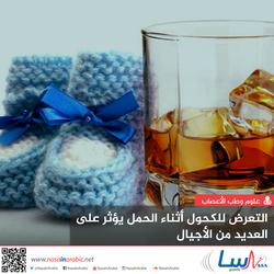 التعرض للكحول أثناء الحمل يؤثر على العديد من الأجيال