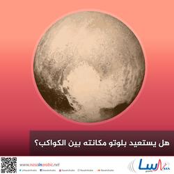 هل يستعيد بلوتو مكانته بين الكواكب؟