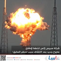 شركة سبيس إكس تخطط لإطلاق صاروخ جديد بعد اكتشاف سبب تحطم السابق!