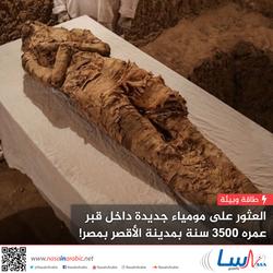 العثور على مومياء جديدة داخل قبرٍ عمره 3500 سنة بمدينة الأقصر بمصر!