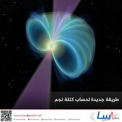 طريقة جديدة لحساب كتلة نجم