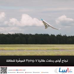 نجاح أولى رحلات طائرة Flying-V الموفّرة للطاقة