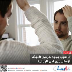 ما سبب وجود هرمون الأنوثة الإستروجين لدى الرجال؟