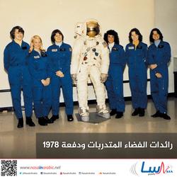 رائدات الفضاء المتدربات ودفعة 1978