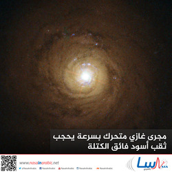 مجرى غازي متحرك بسرعة يحجب ثقب أسود فائق الكتلة