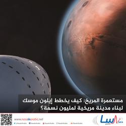 مستعمرة المريخ: كيف يخطط إيلون موسك لبناء مدينة مريخية لمليون نسمة؟