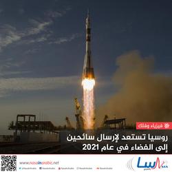 روسيا تستعد لإرسال سائحين إلى الفضاء في عام 2021