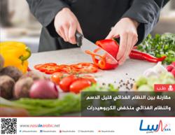 مقارنة بين النظام الغذائي قليل الدسم والنظام الغذائي منخفض الكربوهيدرات
