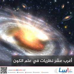 أغرب عشر نظريات في علم الكون