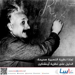 لماذا نظرية النسبية صحيحة: الدليل على نظرية أينشتاين