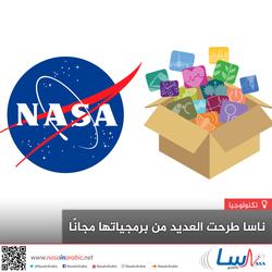 ناسا طرحت العديد من برمجياتها مجانًا
