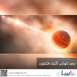 رصد كوكب أثناء التكوّن