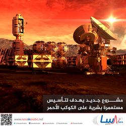 مشروع جديد يهدف لتأسيس مستعمرة بشرية على الكوكب الأحمر