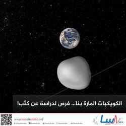الكويكبات المارة بنا... فرص لدراسة عن كثب!
