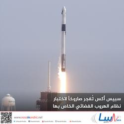 سبيس أكس تُفجر صاروخاً لاختبار نظام الهروب الفضائي الخاص بها