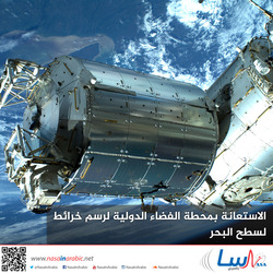 الاستعانة بمحطة الفضاء الدولية لرسم خرائط لسطح البحر