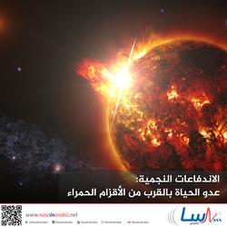 الاندفاعات النجمية عدو الحياة بالقرب من الأقزام الحمراء
