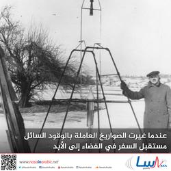 عندما غيرت الصواريخ العاملة بالوقود السائل مستقبل السفر في الفضاء إلى الأبد