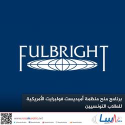 برنامج منح منظمة أميديست فولبرايت الأمريكية للطلاب التونسيين