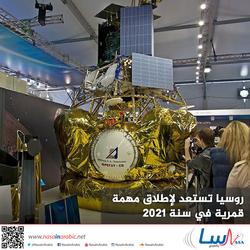 روسيا تستعد لإطلاق مهمة قمرية في سنة 2021